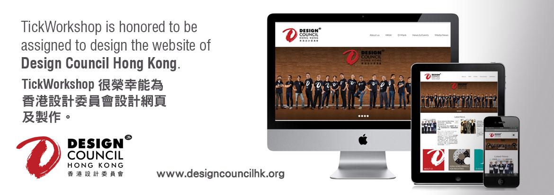 Design Council Hong Kong